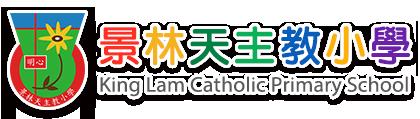 景林天主教小學